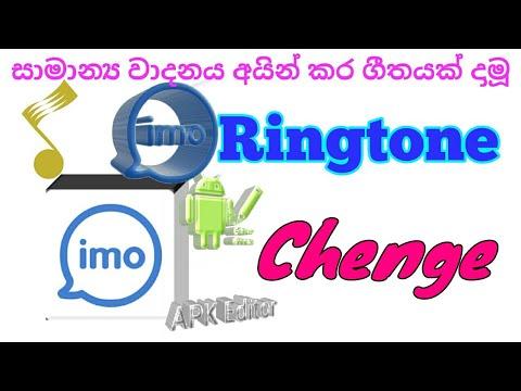 How to imo ringtone chenge sinhala review (IMO මියුසික් එක වෙනුවට ඔබ කමති ගීතයක් දාගමූ.)