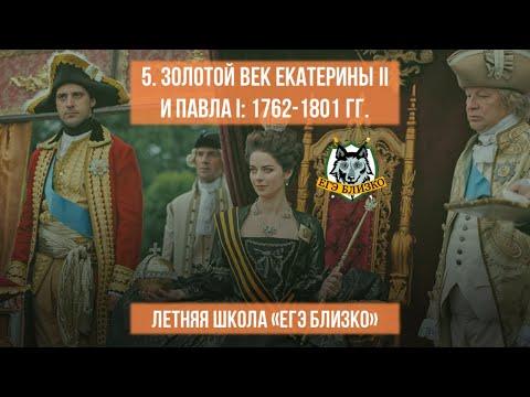 5. Золотой век Екатерины II и Павла I. 1762-1801 гг.