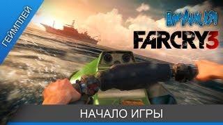 ▶ Far Cry 3 - Начало игры [на русском]