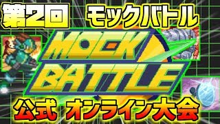[LIVE] 【フリーゲーム】第二回 モックバトル 公式オンライン大会!【Vtuber】