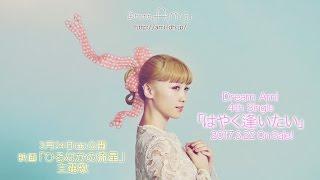 dream ami 「はやく逢いたい」 lyric video