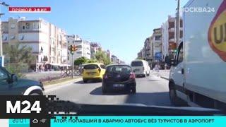 15 россиян пострадали в ДТП в Турции - Москва 24