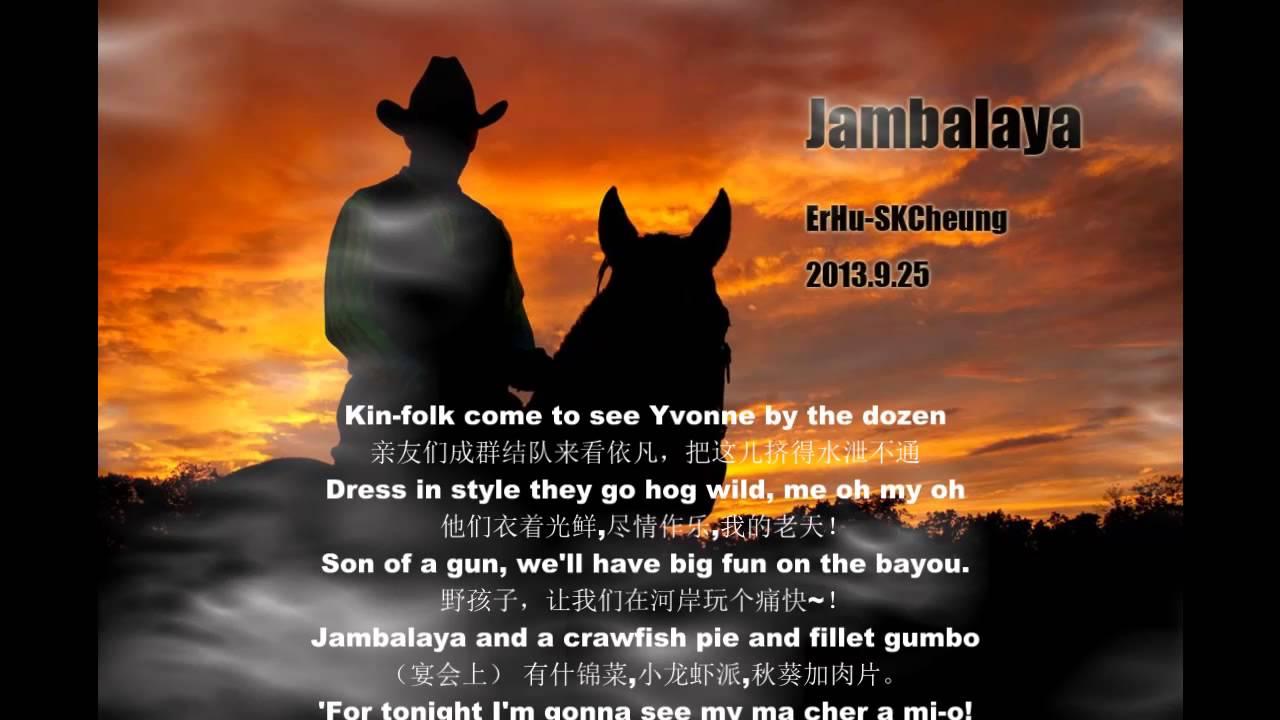 《Jambalaya》二胡 張兆歸2013 9 25