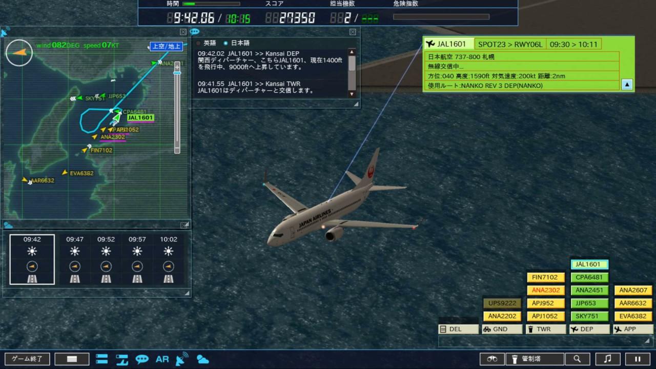 ぼくは航空管制官4 関空 - ノーマルモード 09:30 - 10:15 - YouTube