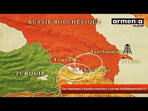 Факт: Как армянский Нахичевань и Карабах оказались в составе Азербайджанской ССР