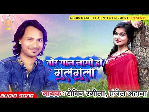 #robinrangeela-||sudesh-singh||-का-नया-#tik_tok-khortha-viral-song-2020-तोर-गाल-लागो-हो-गुलगुला