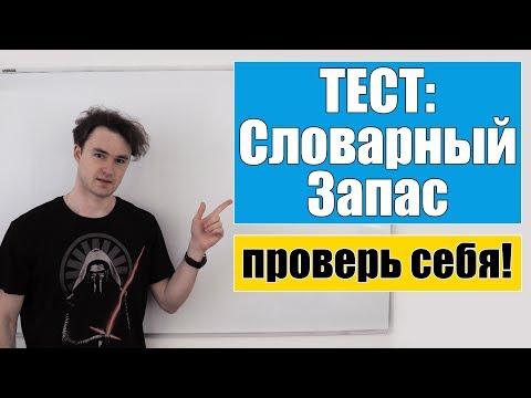 Тест на определение уровня словарного запаса (English!!!)