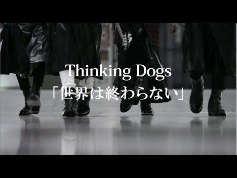 Thinking Dogs 『世界は終わらない』Short Ver.