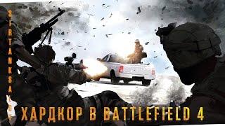 Хардкор в Battlefield 4 Где играют настоящие мужики