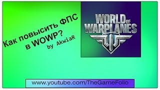 Как повысить ФПС в WoWP?(, 2014-05-09T11:02:19.000Z)