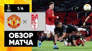 15 04 2021 Манчестер Юнайтед Гранада Обзор ответного матча 1 4 финала Лиги Европы