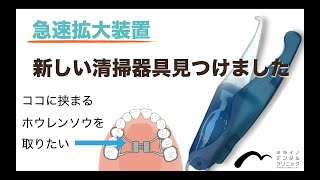 [歯並び矯正]急速拡大装置の新しい清掃グッズLilprate[清掃方法]