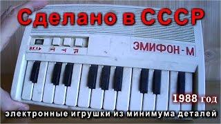 Сделано в СССР синтезатор ЭМИФОН М