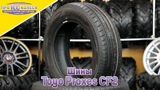 Обзор летних шин Toyo Proxes CF2