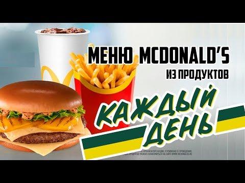 МЕНЮ McDonald's из продуктов КАЖДЫЙ ДЕНЬ