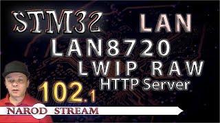 Программирование МК STM32. Урок 102. LAN8720. LWIP. HTTP RAW. Часть 1