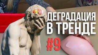 Деградация в Тренде #9 | Антистресс, лайфхаки, стоматолог