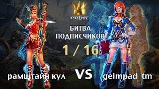 Prime World -- Битва подписчиков [1/16] [рамштайн кул vs geimpad_tm] [Mid Only / December 2013]