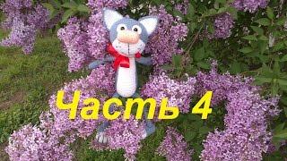 Игрушка амигуруми.Как связать кота амигуруми.Кот Филипп-часть 4.Сборка игрушки амигуруми.