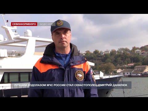 НТС Севастополь: Севастополец стал лучшим водолазом МЧС России