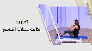 تمارين لكافة عضلات الجسم - مايا