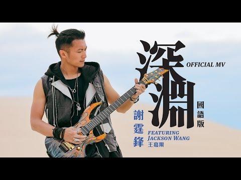 謝霆鋒 Nicholas Tse feat. Jackson Wang 王嘉爾《深淵(國)》(Abyss) [Official MV]