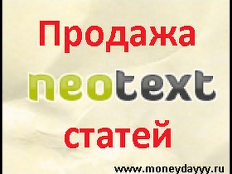 Продажа статей на бирже Neotext