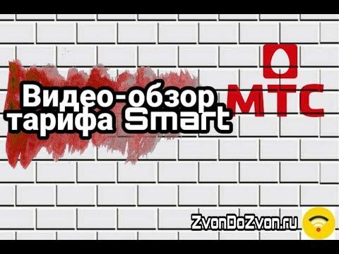Тариф Смарт (SMART) от МТС как отключить, настроить и подключить