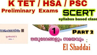 SCERT TEXT 10 th Social Science II Chapter 1-Part 2. ഋതുഭേദങ്ങളും സമയവും.August 10, 2021