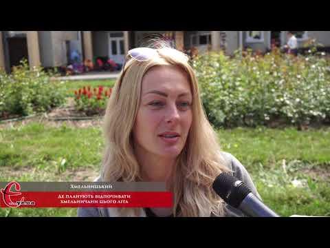 gazeta ye.ua: Де планують відпочивати хмельничани цього літа