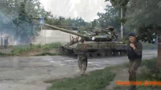 Реальные танковые бои под Донецком 17.07.2017