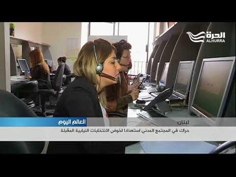 حراك المجتمع المدني في لبنان يقرر خوض الانتخابات النيابية  - 18:21-2018 / 2 / 19