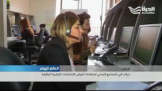حراك المجتمع المدني في لبنان يقرر خوض الانتخابات النيابية