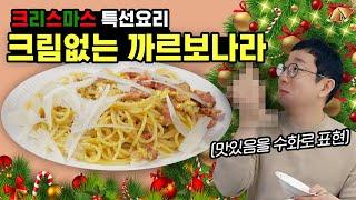 성공적인 크리스마스 파스타 요리. 미친맛!