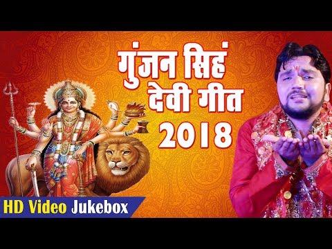 Gunjan Singh (2018) नवरात्री स्पेशल गाना -Top 5 भजन -Superhit Bhojpuri Devi Geet 2018 -Video Jukebox