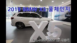 BMW X5 풀체인지 모델 시승기 : 2019 BMWX…