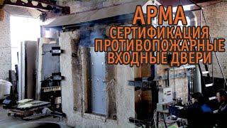 Сертификация стальных дверей Arma ППЖ(, 2014-04-06T10:37:44.000Z)