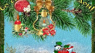 Красивое видео поздравление со Старым Новым годом!