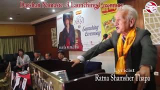 Darshan Namaste-3 Launching / Ratna Shamsher Thapa/ Rajeshpayal Rai /Kulchi Hiinde