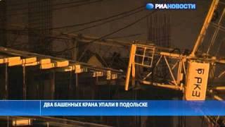 Два башенных крана упали в Подольске. Видео с места ЧП(Три человека пострадали в результате падения двух башенных кранов в Подольске. Пострадавшие доставлены..., 2012-01-13T08:03:29.000Z)