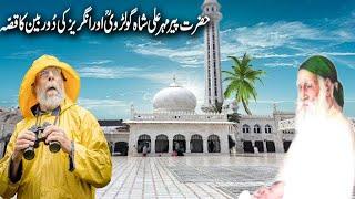 Hazrat Pir Mehar Ali Shah Aur Dourbeen/हज़रत पीर मेहर अली शाह और चमत्कारी दूरबीन- sufism