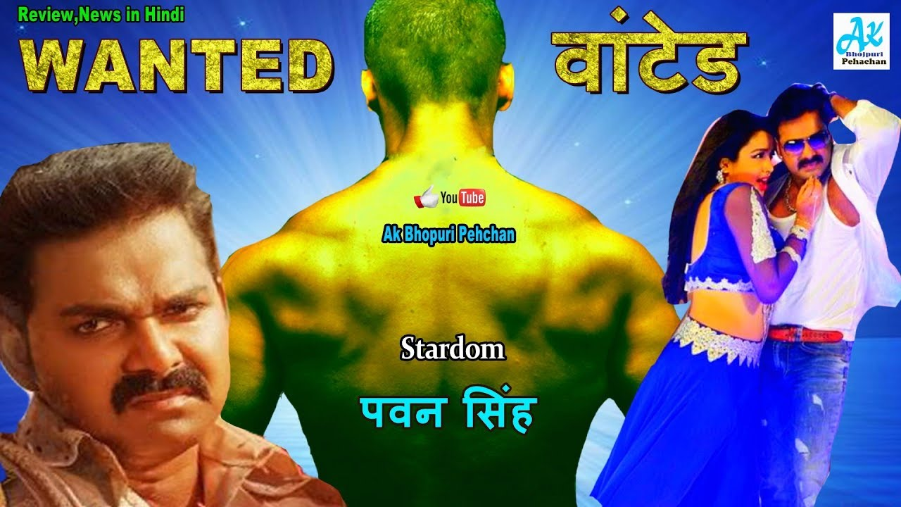 Wanted Trailer Pawan Singh . Bhojpuri Wanted Movie 2018.Will be released this year