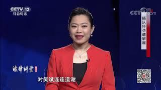 《法律讲堂(生活版)》 20191025 插队怀孕遭解雇| CCTV社会与法
