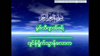 Myanmar Islamic Lecture: Jinn and Shaytan