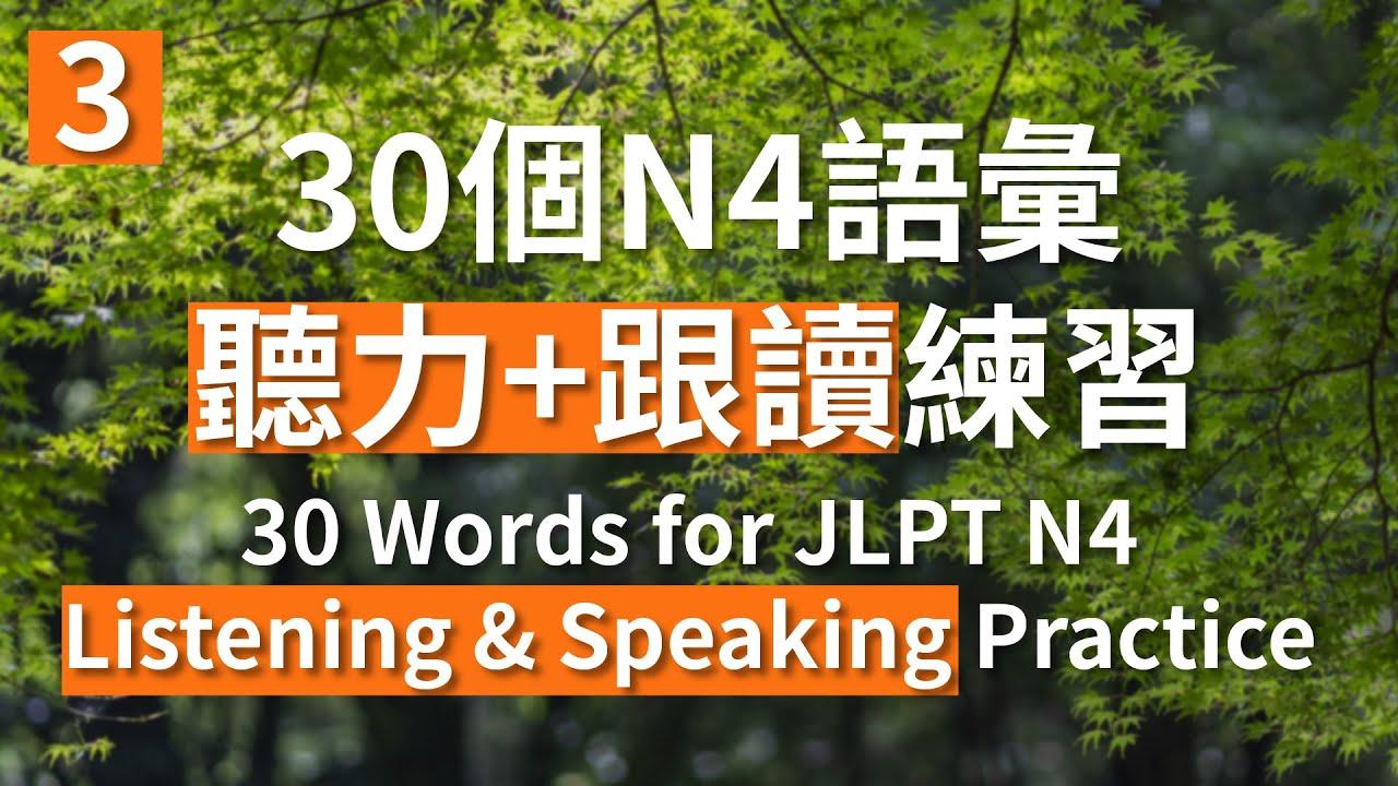 第三回 Part 3 30個N4語彙 聽力+跟讀練習 30 Words for JLPT N4 Listening & Speaking Practice