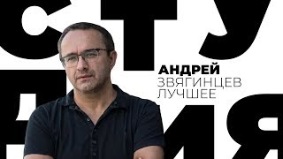 Андрей Звягинцев / Белая студия / Телеканал Культура