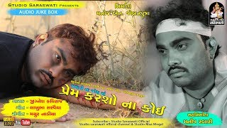 Jignesh Kaviraj | પ્રેમ કરશો ના કોઈ | PREM KARSO NA KOI | Full Audio | Produce By STUDIO SARASWATI