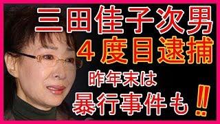 三田佳子次男 覚醒剤で4度目の逮捕!昨年末には暴行事件も‼ https://he...