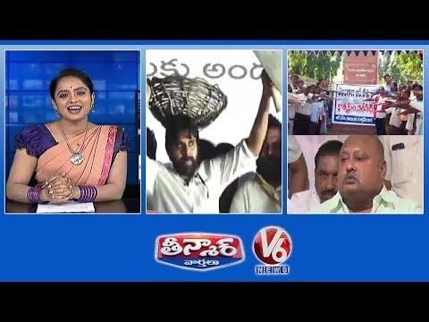 Deadline For TSRTC Employees | Pawan Kalyan Come Back In Movies | Teenmaar News | V6 Telugu News