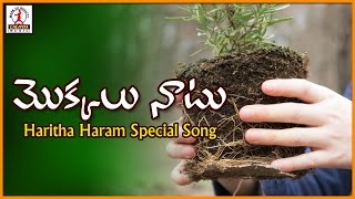 telangana haritha haram special song   mokkalu natu telugu sentimental song   importance of trees
